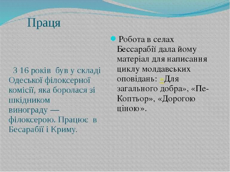 Праця З 16 років був у складі Одеської філоксерної комісії, яка боролася зі ш...