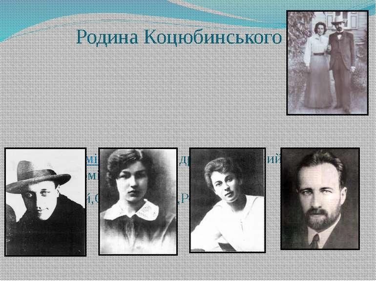 Родина Коцюбинського Віра Устимівна Дейша – дружина, вірний друг та помічник....