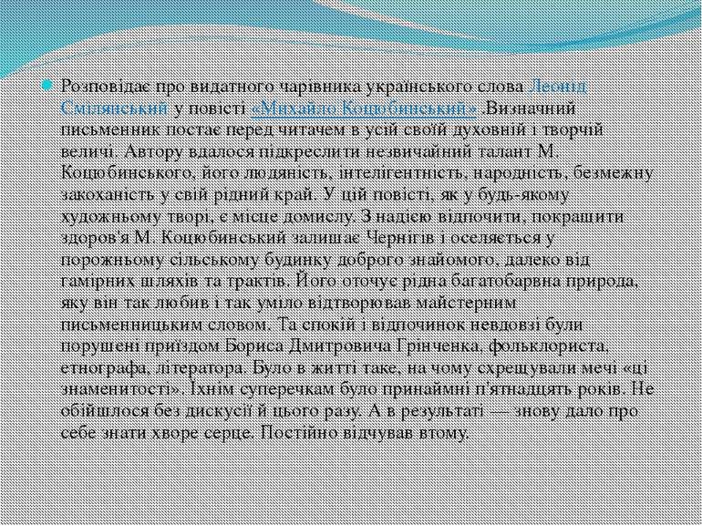 Розповідає про видатного чарівника українського словаЛеонід Смілянськийу по...