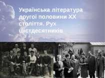 Українська література другої половини ХХ століття. Рух шістдесятників