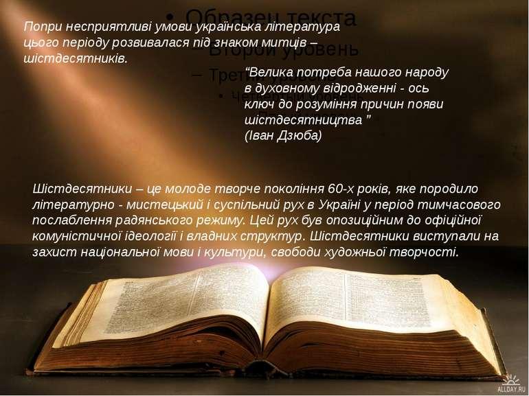 Попри несприятливі умови українська література цього періоду розвивалася під ...