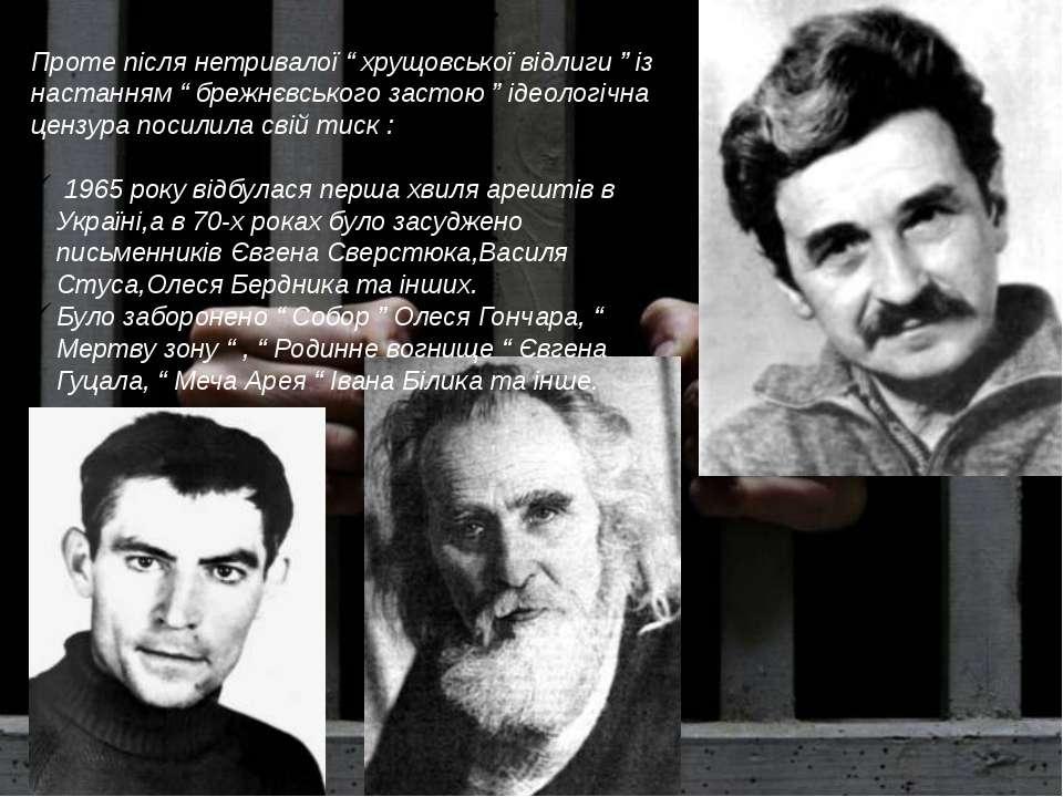 """Проте після нетривалої """" хрущовської відлиги """" із настанням """" брежнєвського з..."""