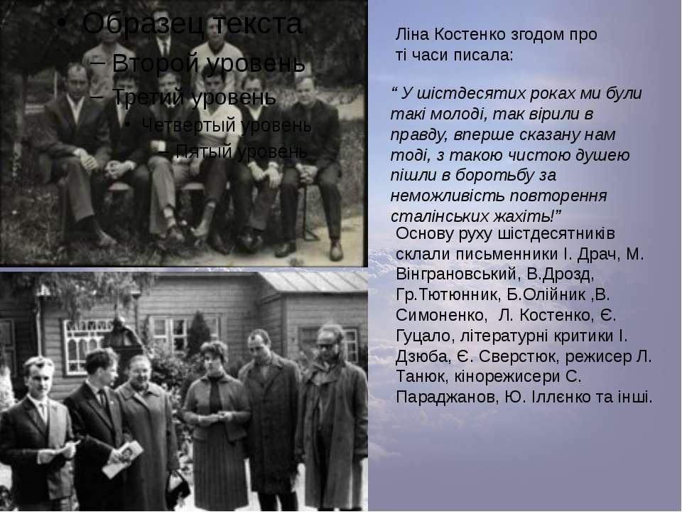 """Ліна Костенко згодом про ті часи писала: """" У шістдесятих роках ми були такі м..."""