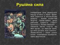 Непереборна сила українського народу втілена в образі Яреми, який подається в...