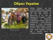 Кобзар розумів, що для світлого майбутнього потрібен героїчний образ України,...