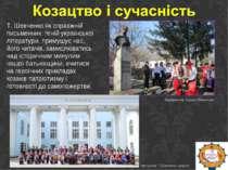 Т. Шевченко як справжній письменник, геній української літератури, примушує н...