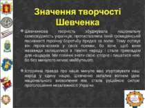 Шевченкова творчість збуджувала національну самосвідомість українців, протист...