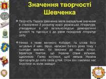 Творчість Тараса Шевченка мала вирішальне значення в становленні й розвитку н...