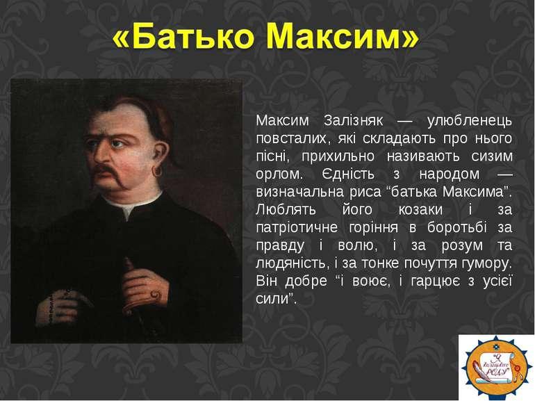 Максим Залізняк — улюбленець повсталих, які складають про нього пісні, прихил...