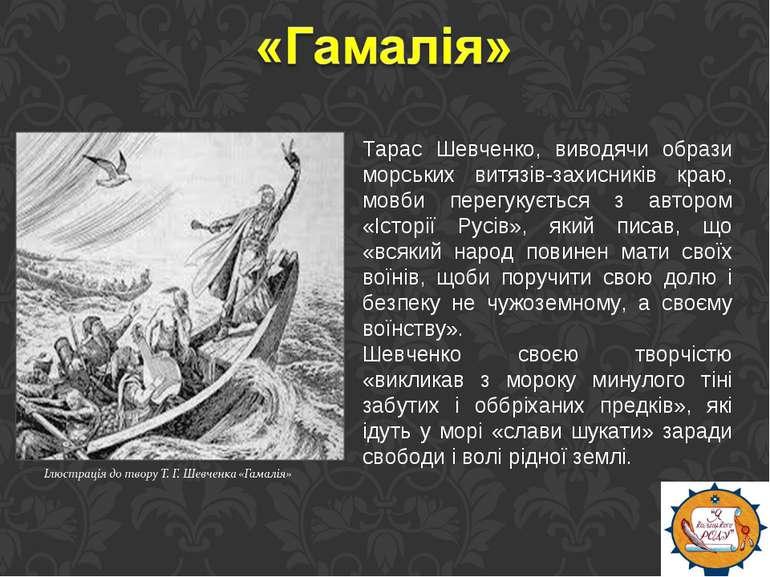 Тарас Шевченко, виводячи образи морських витязів-захисників краю, мовби перег...