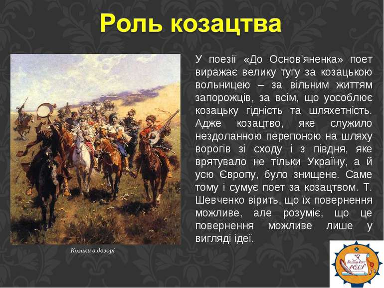 У поезії «До Основ'яненка» поет виражає велику тугу за козацькою вольницею – ...