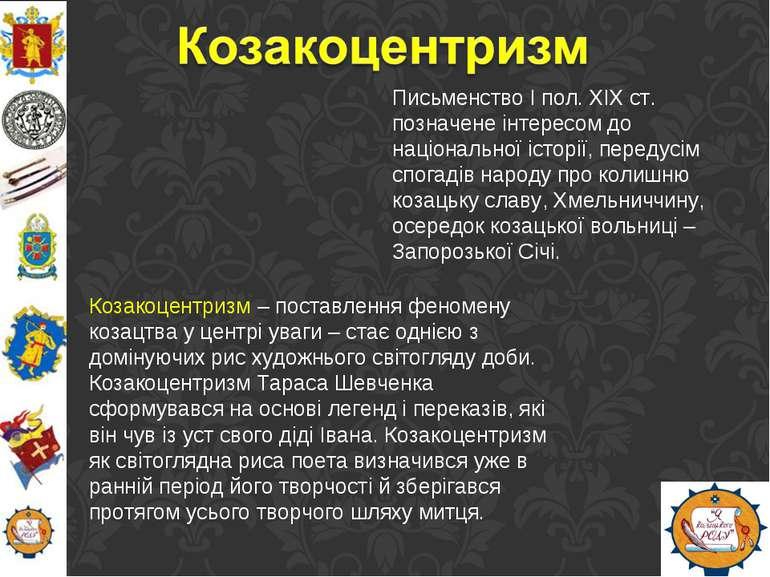 Письменство І пол. ХІХ ст. позначене інтересом до національної історії, перед...