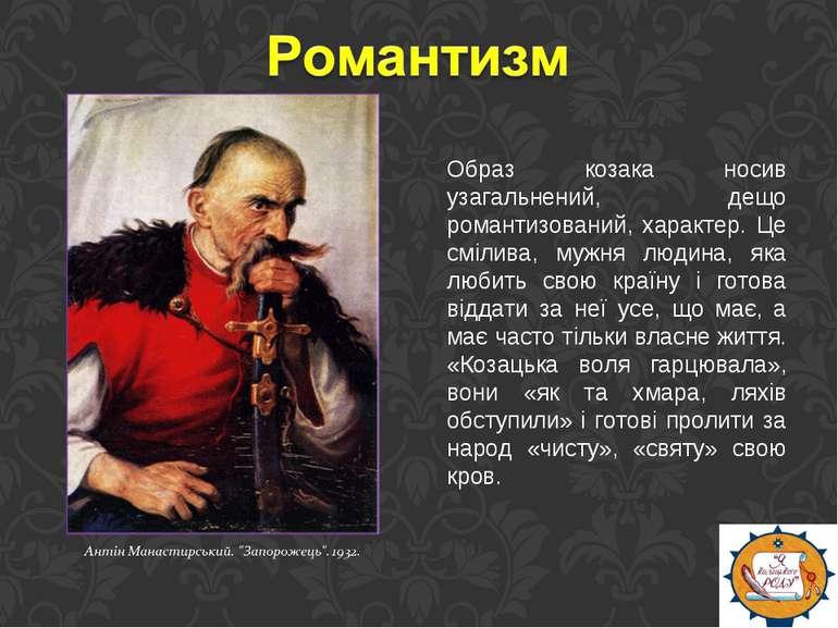 Образ козака носив узагальнений, дещо романтизований, характер. Це смілива, м...