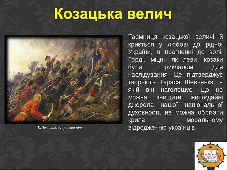 Таємниця козацької величі й криється у любові до рідної України, в прагненні ...