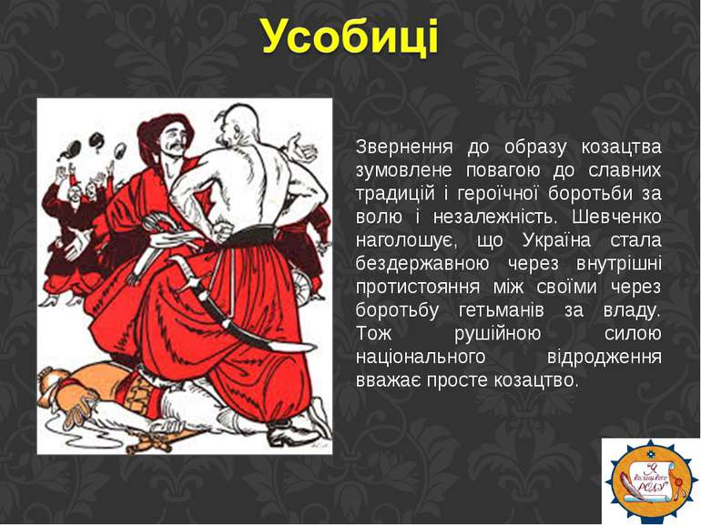 Звернення до образу козацтва зумовлене повагою до славних традицій і героїчно...