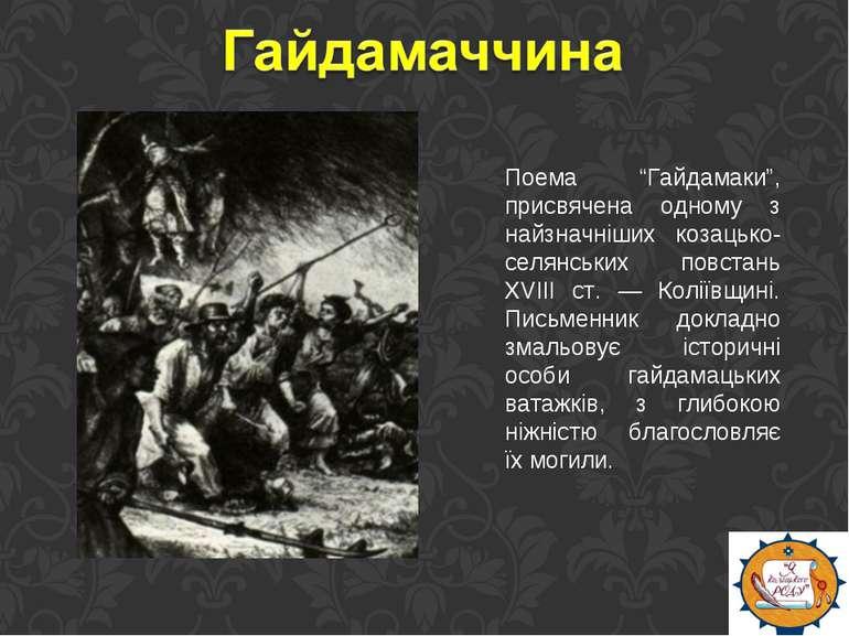 """Поема """"Гайдамаки"""", присвячена одному з найзначніших козацько-селянських повст..."""