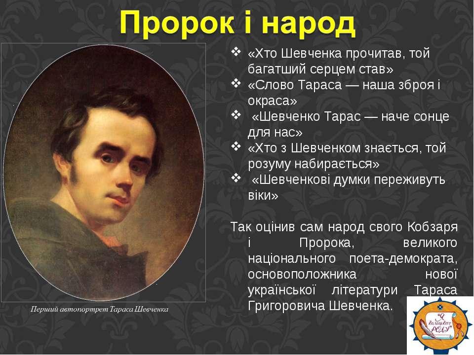 «Хто Шевченка прочитав, той багатший серцем став» «Слово Тараса — наша зброя ...