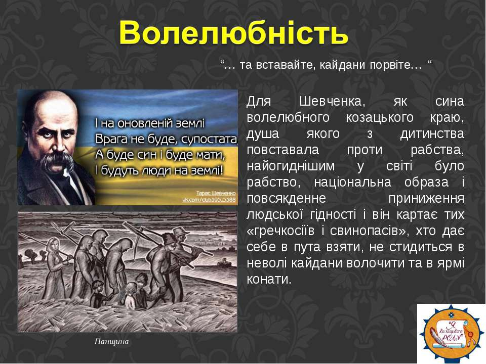 Для Шевченка, як сина волелюбного козацького краю, душа якого з дитинства пов...