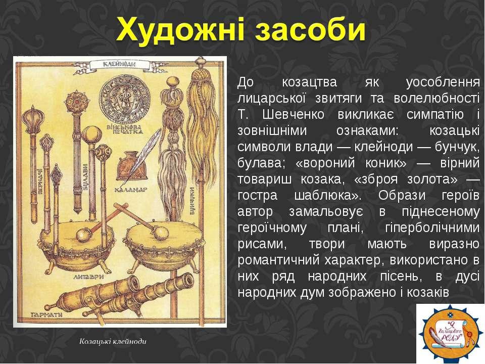 До козацтва як уособлення лицарської звитяги та волелюбності Т. Шевченко викл...