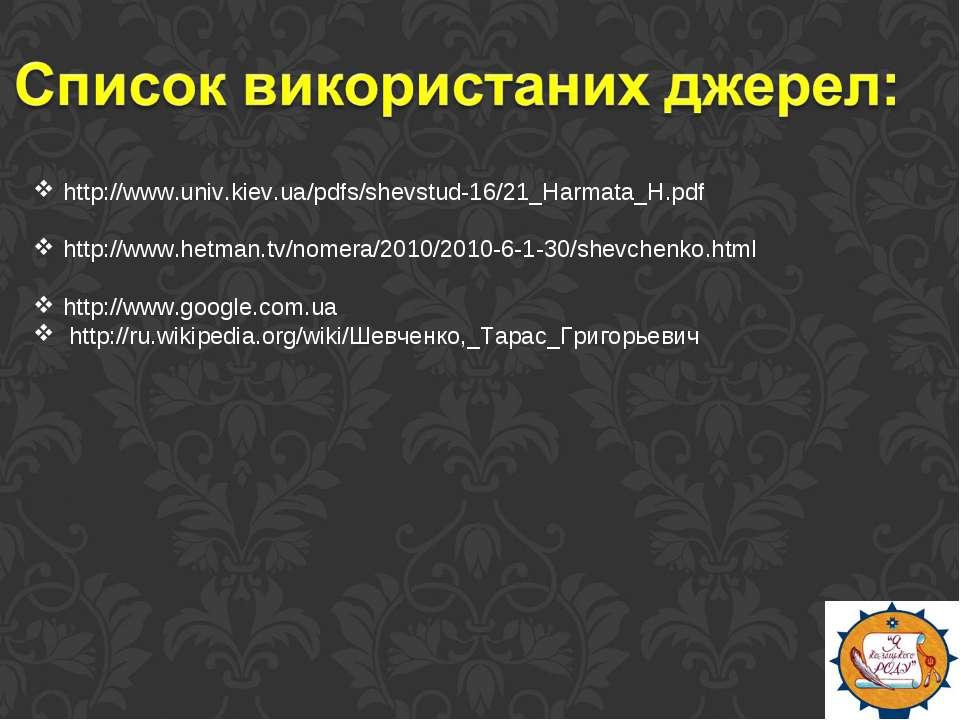 http://www.univ.kiev.ua/pdfs/shevstud-16/21_Harmata_H.pdf http://www.hetman.t...