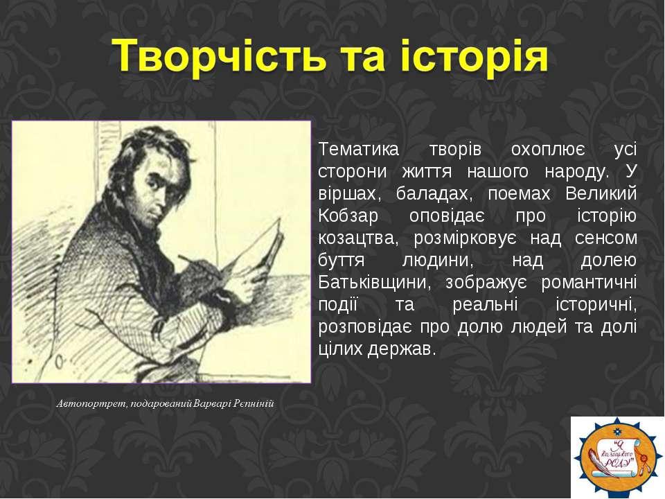 Тематика творів охоплює усі сторони життя нашого народу. У віршах, баладах, п...