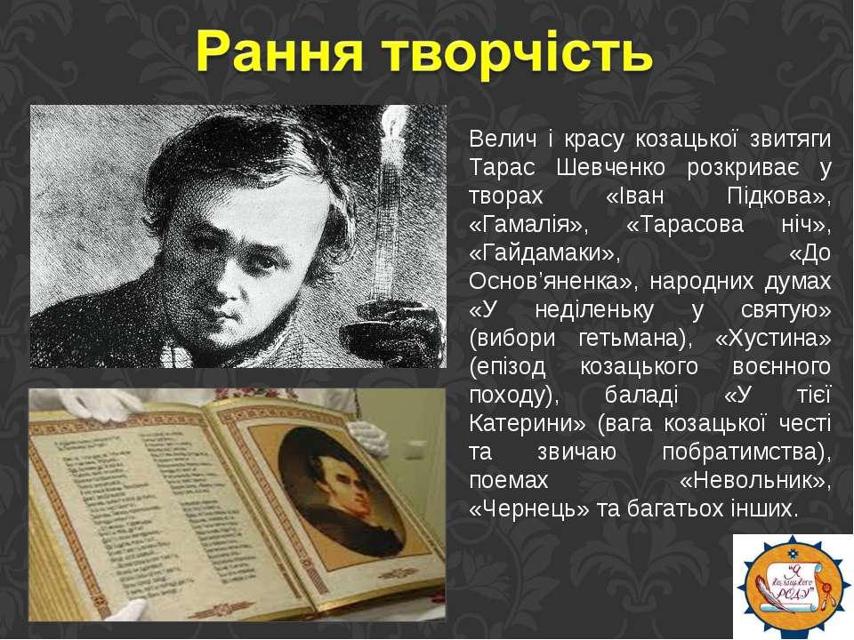 Велич і красу козацької звитяги Тарас Шевченко розкриває у творах «Іван Підко...