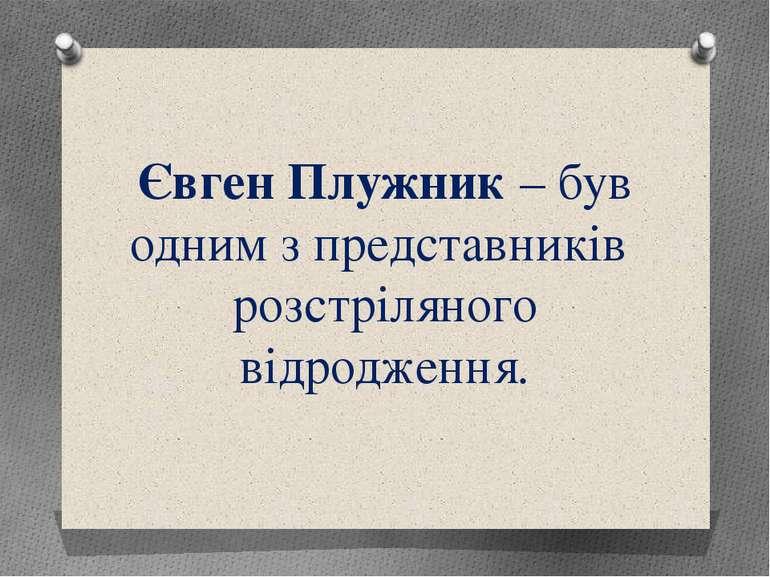 Євген Плужник – був одним з представників розстріляного відродження.