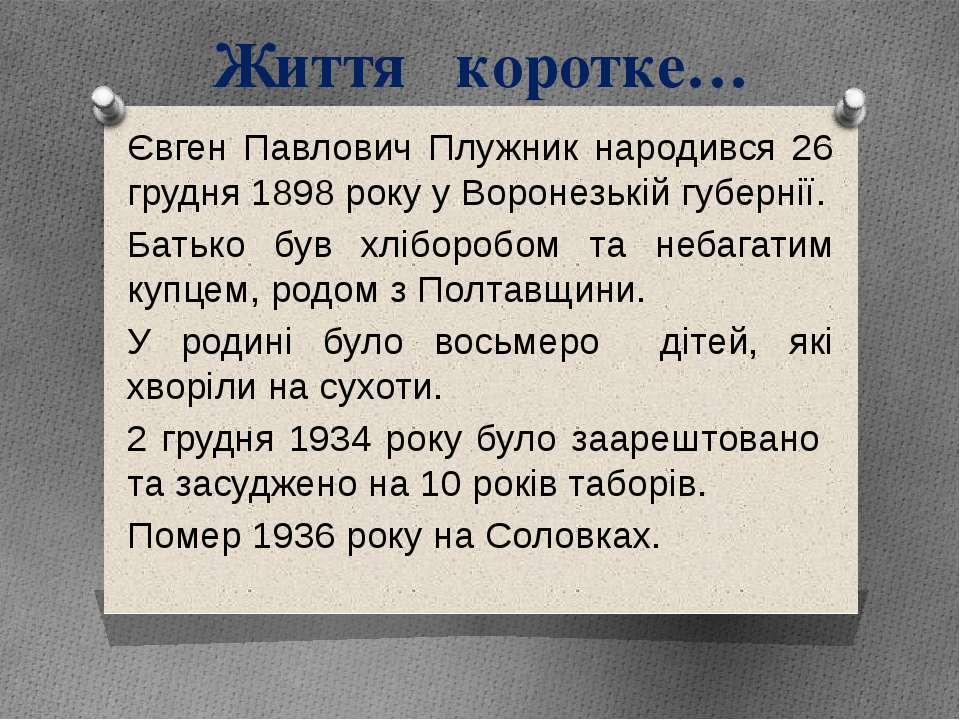 Життя коротке… Євген Павлович Плужник народився 26 грудня 1898 року у Воронез...