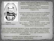 Портрет Ольги Стефаник (Гаморак) Першою любов'ю Василя Стефаника була Євгенія...