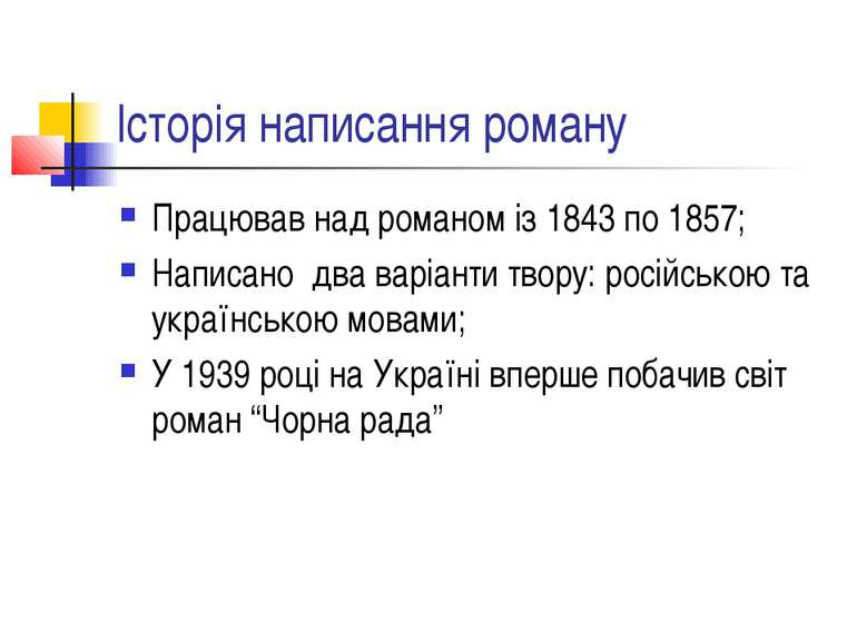 Історія написання роману Працював над романом із 1843 по 1857; Написано два в...