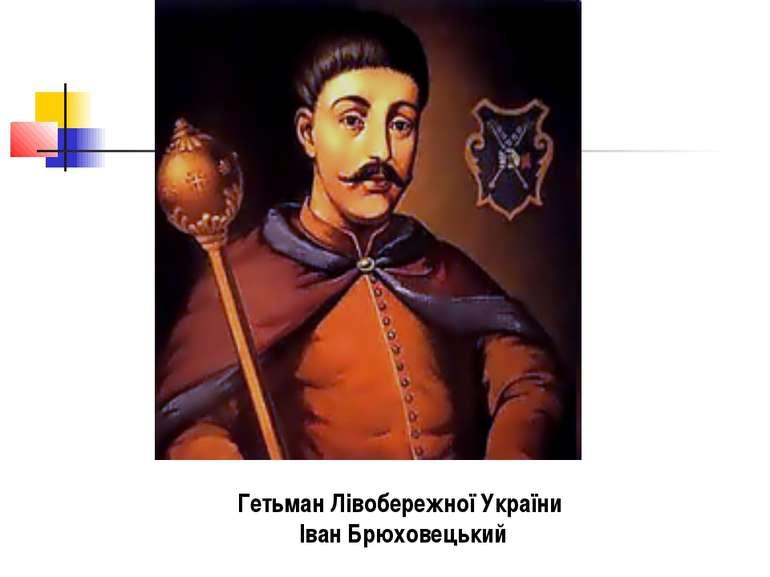 Гетьман Лівобережної України Iван Брюховецький