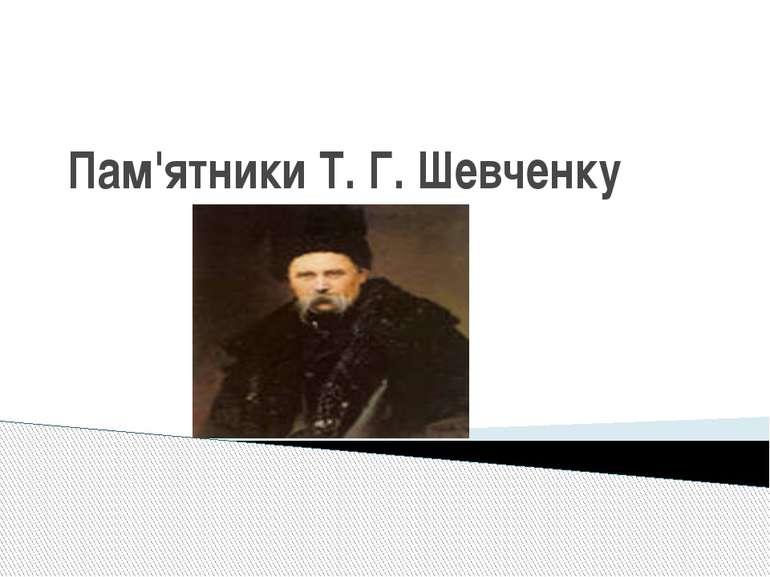 Пам'ятники Т. Г. Шевченку