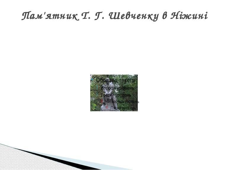 Пам'ятник Т. Г. Шевченку в Ніжині