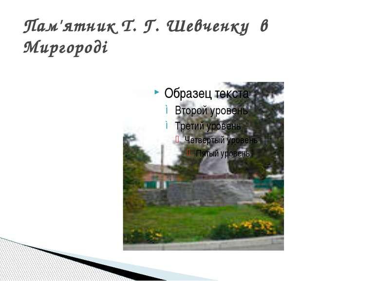 Пам'ятник Т. Г. Шевченку в Миргороді