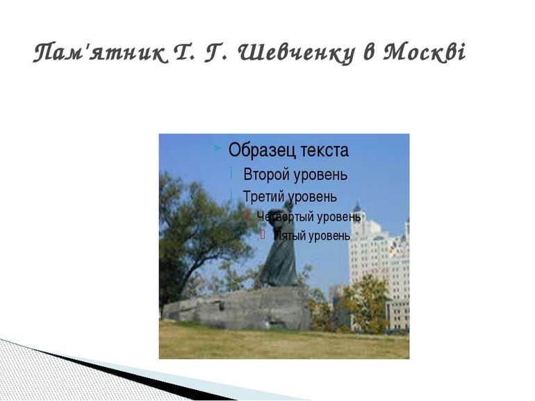 Пам'ятник Т. Г. Шевченку в Москві