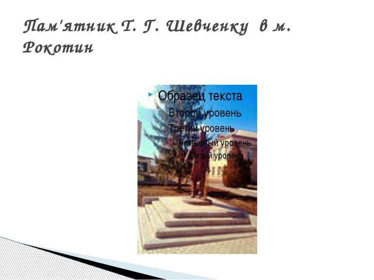 Пам'ятник Т. Г. Шевченку в м. Рокотин