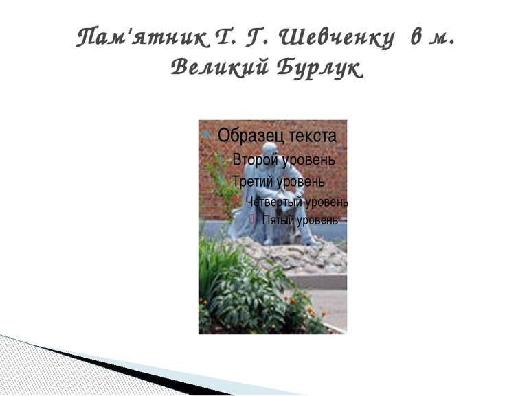 Пам'ятник Т. Г. Шевченку в м. Великий Бурлук