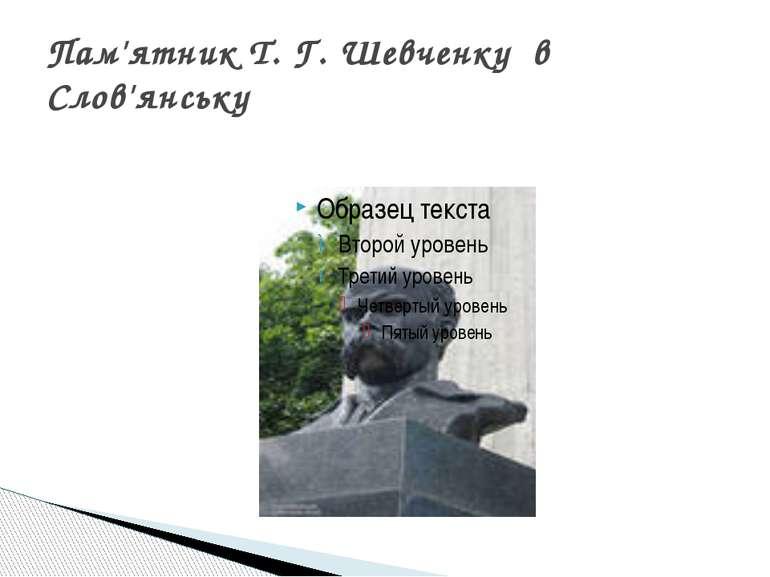 Пам'ятник Т. Г. Шевченку в Слов'янську