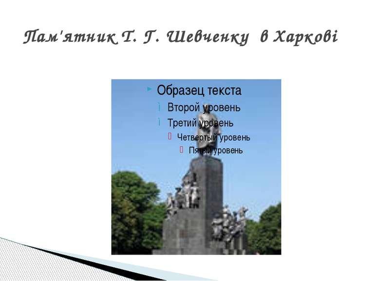 Пам'ятник Т. Г. Шевченку в Харкові