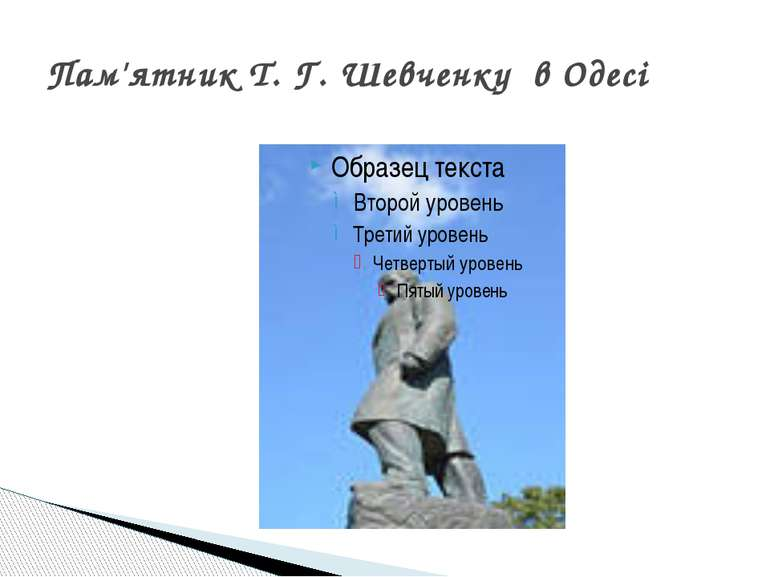 Пам'ятник Т. Г. Шевченку в Одесі