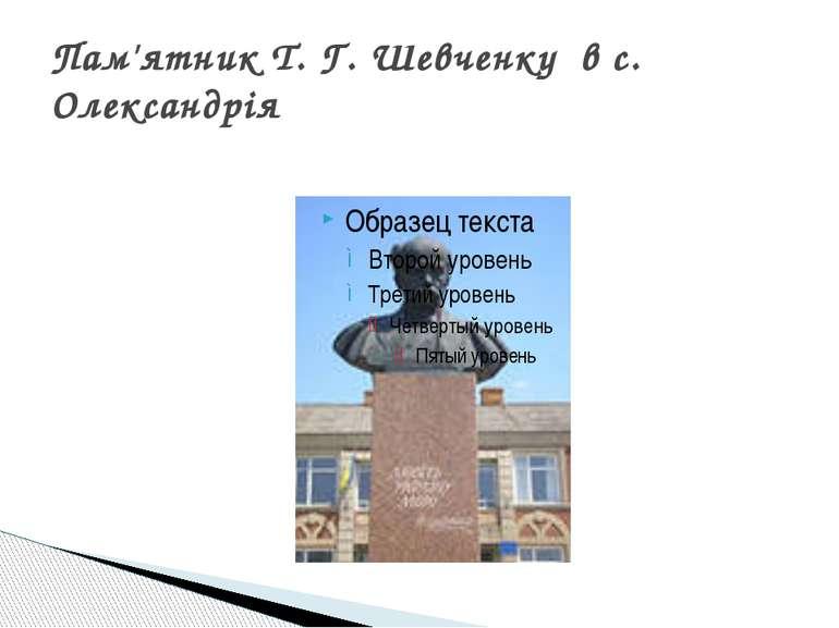 Пам'ятник Т. Г. Шевченку в с. Олександрія