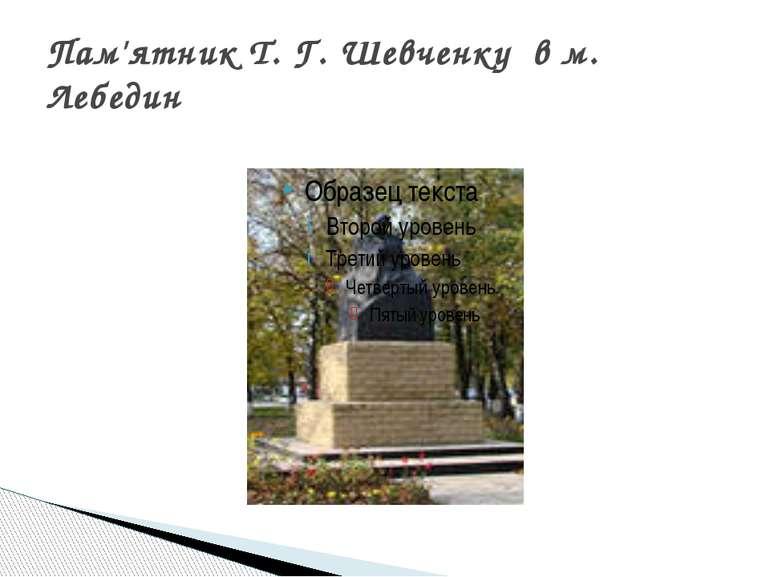 Пам'ятник Т. Г. Шевченку в м. Лебедин