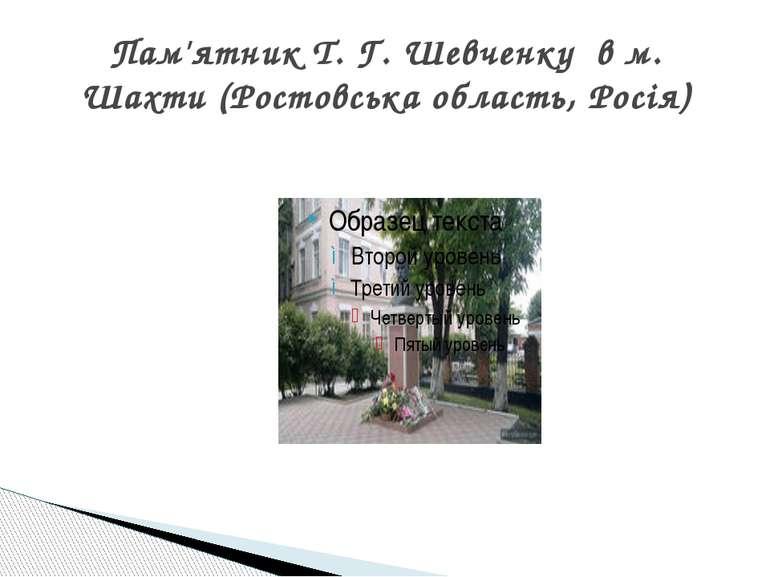 Пам'ятник Т. Г. Шевченку в м. Шахти (Ростовська область, Росія)