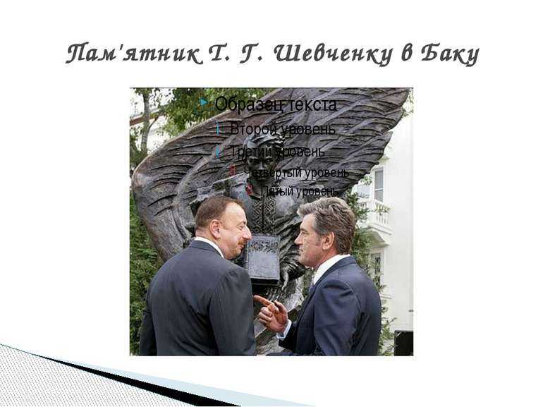 Пам'ятник Т. Г. Шевченку в Баку