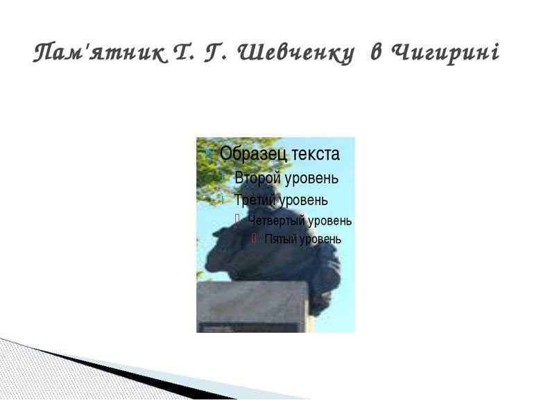 Пам'ятник Т. Г. Шевченку в Чигирині