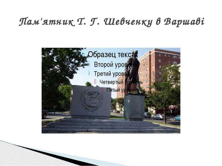 Пам'ятник Т. Г. Шевченку в Варшаві