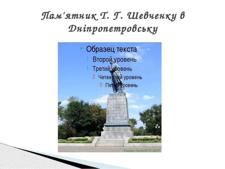 Пам'ятник Т. Г. Шевченку в Дніпропетровську