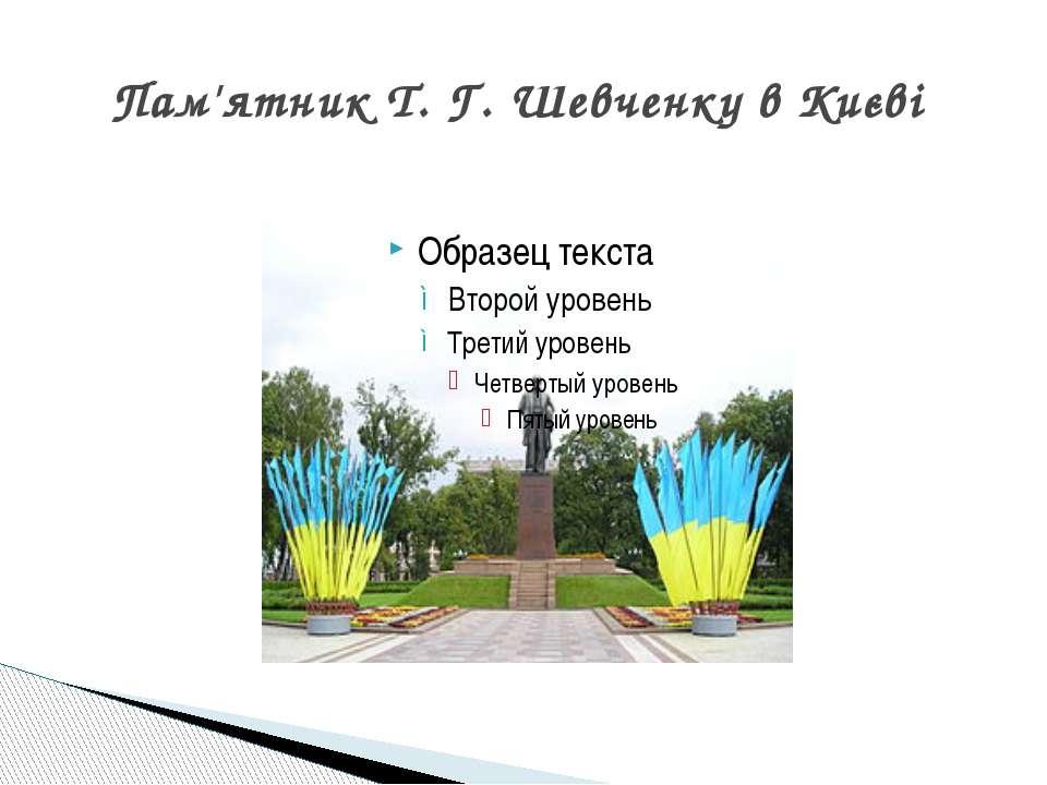 Пам'ятник Т. Г. Шевченку в Києві