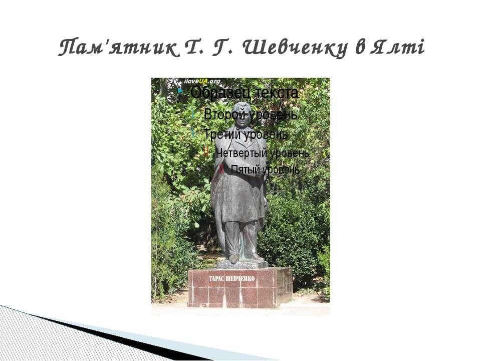 Пам'ятник Т. Г. Шевченку в Ялті