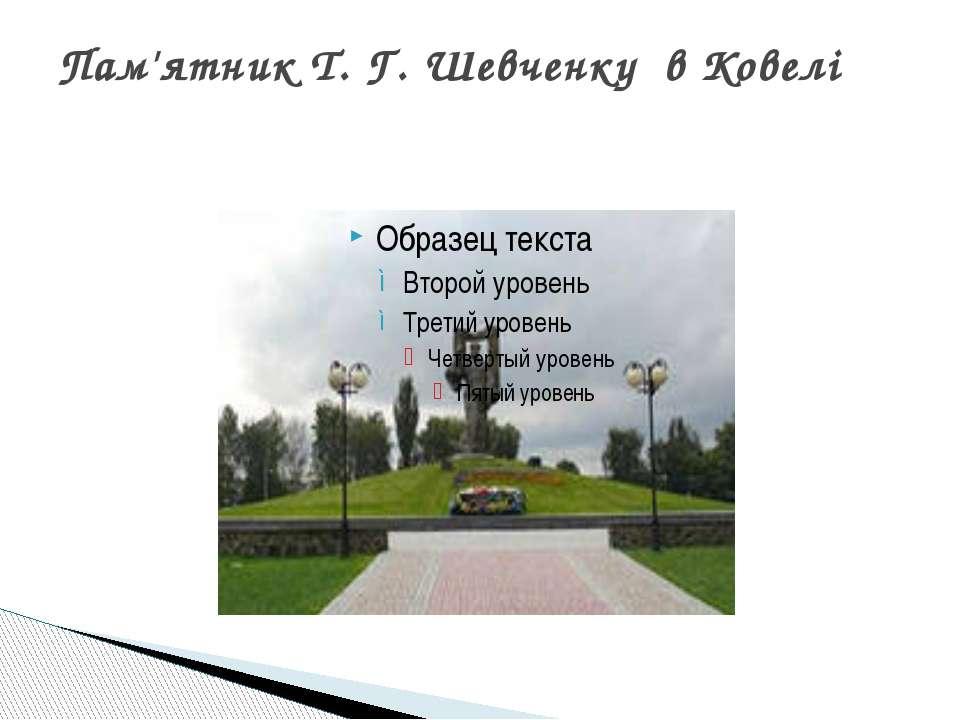 Пам'ятник Т. Г. Шевченку в Ковелі